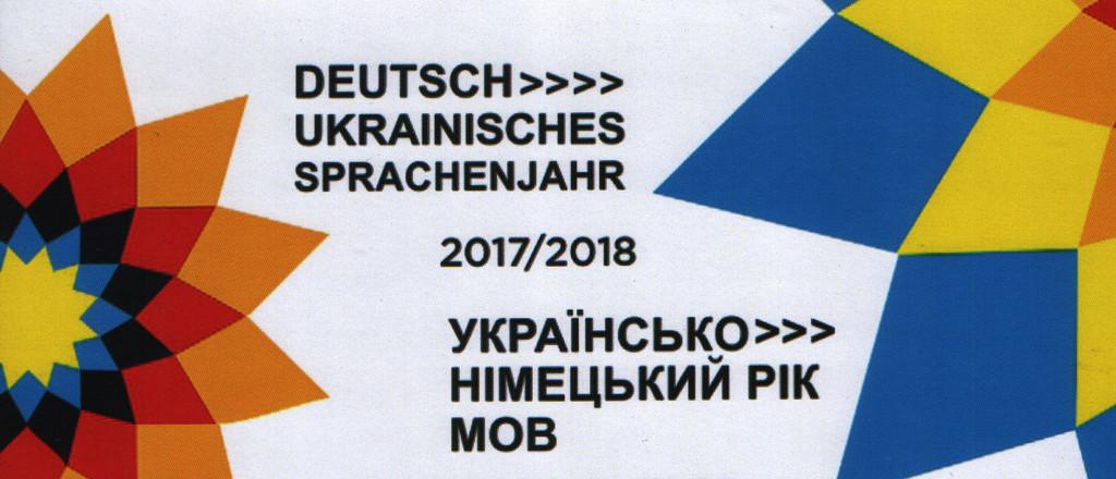 Наші учениці – дипломанти Вікторини з історії сучасного суспільно-культурного розвитку українсько-німецьких відносин