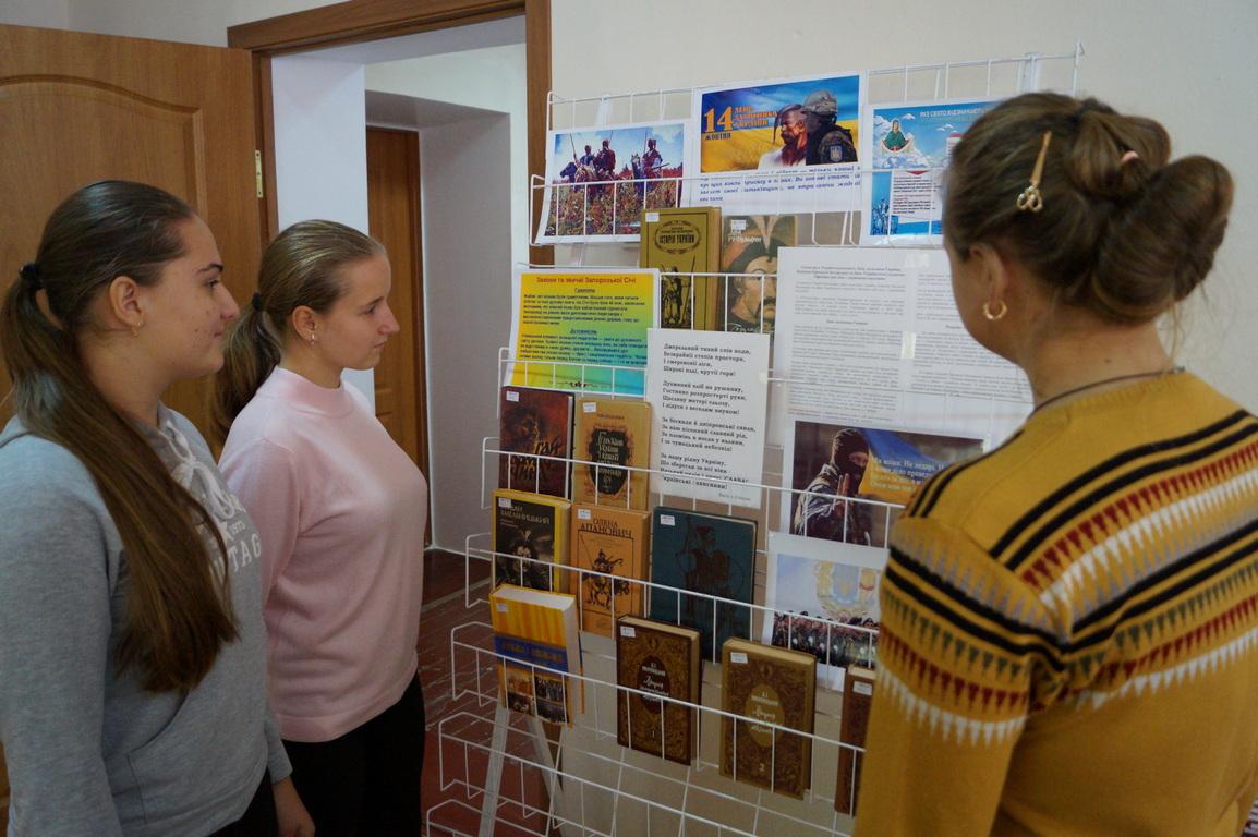 Книжкова виставка до Дня захисника України