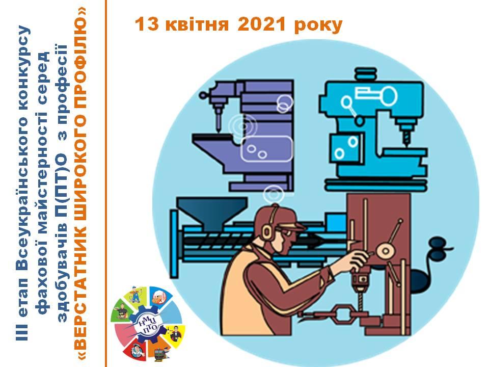 Фінальний етап Всеукраїнського конкурсу фахової майстерності