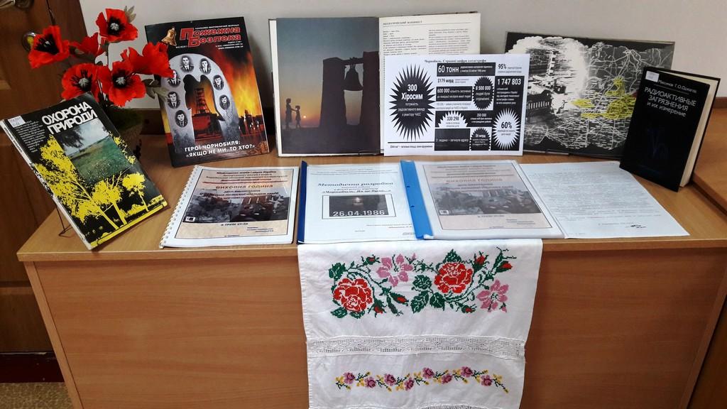 Чорнобиль: трагедія, подвиг, пам'ять