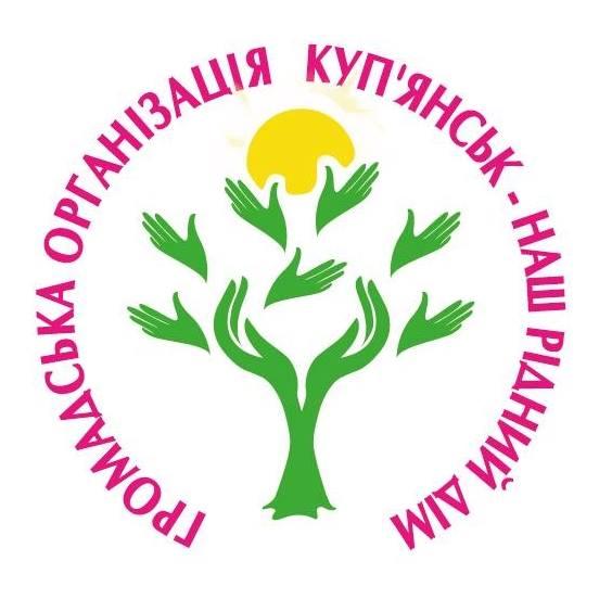 """ГО """"Куп'янськ – наш рідний дім"""" запрошує до співпраці"""